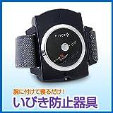 いびき防止器具 スノアストッパー EEA-YW0434