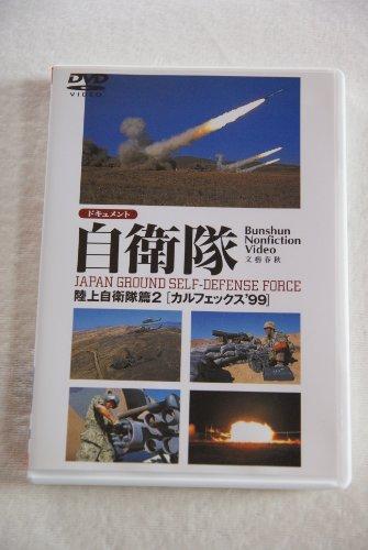 ドキュメント自衛隊-陸上自衛隊編(2)- [DVD]