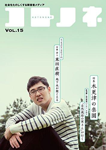 コトノネ Vol.15