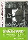 プロテウス・オペレーション〈上〉 (ハヤカワ文庫SF)