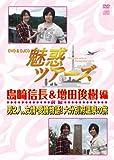 DVD&DJCD「魅惑ツアーズ 島■信長&増田俊樹 編」前編