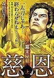 幕末秘剣慈恩 上 (キングシリーズ 漫画スーパーワイド)