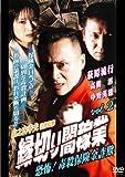 縁切り闇稼業 vol.2 恐怖!毒殺保険金詐欺[DVD]