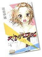 ストロボ・エッジ 1 (1) (マーガレットコミックス)