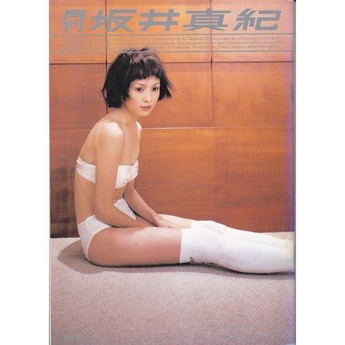 月刊坂井真紀 (SHINCHO MOOK)