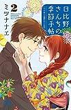 日比野さんちの季節手帖~ワケあり夫婦の十二か月~ 2 (プリンセス・コミックス)
