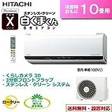 日立 【エアコン】ステンレス・クリーン 白くまくんHITACHI おもに10畳用(クリアホワイト) RAS-X28E-W