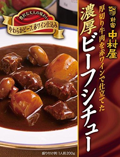 新宿中村屋 厚切り牛肉を赤ワインで仕立てた濃厚ビーフシチュー 200g×5個