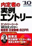内定者の実例エントリー 2010―エントリーシート・WEBエントリー・履歴書・志望動機・自己PR (2010)