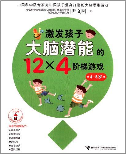 Child Development 12 Year Old
