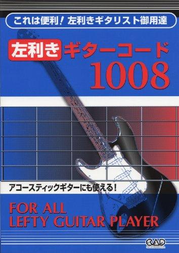 左利きギターコード1008 -これは便利!左利きギタリスト御用達-