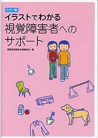 カラー版 イラストでわかる視覚障害者へのサポート