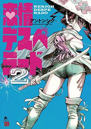 漫画「恋情デスペラード(2)」アントンシク (ゲッサン少年サンデーコミックス)