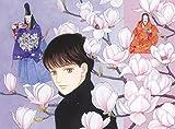 花よりも花の如く 15巻 画集付き特装版 (花とゆめCOMICS)