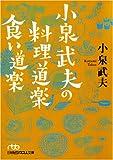 小泉武夫の料理道楽食い道楽 (日経ビジネス人文庫 グリーン こ 3-6)