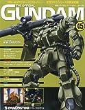 週刊 ガンダム・パーフェクトファイル 2012年 8/14号 [分冊百科]