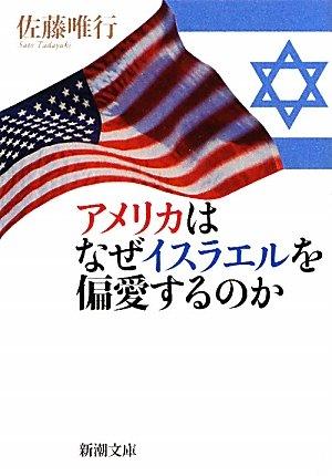 アメリカはなぜイスラエルを偏愛するのか (新潮文庫)