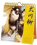 卓上 チワワ川柳(週めくり) 2010年 カレンダー