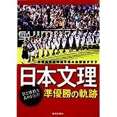 日本文理 準優勝の軌跡―全国高校野球選手権大会記念グラフ