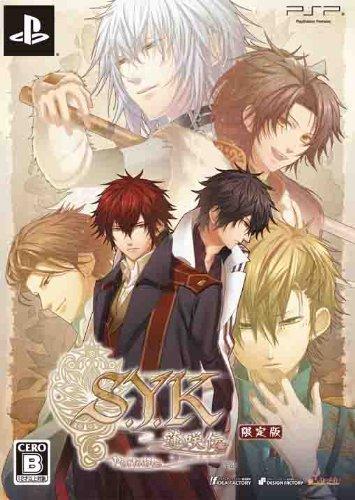 S.Y.K ~蓮咲伝~ ポータブル (限定版:ドラマCD/特製手ぬぐい同梱)