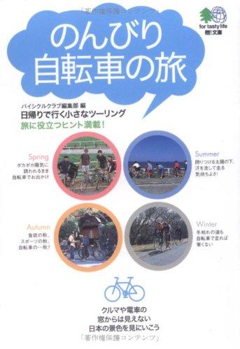のんびり自転車の旅―日帰りで行く小さなツーリング エイ文庫 (023)