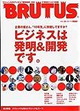 BRUTUS (ブルータス) 2006年 11/1号 [雑誌]