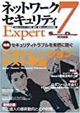 ネットワークセキュリティ Expert 7
