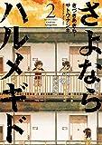さよならハルメギド(2) (アクションコミックス(月刊アクション))