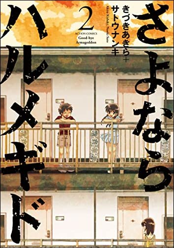 さよならハルメギド 2)  アクションコミックス 月刊アクション))