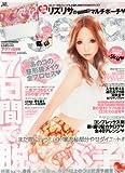 小悪魔 ageha (アゲハ) 2013年8月号