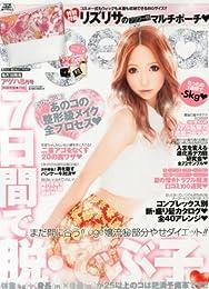 小悪魔 ageha (アゲハ) 2013年 08月号 [雑誌]