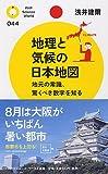 地理と気候の日本地図 (PHPサイエンス・ワールド新書)