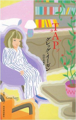 TAP (奇想コレクション)