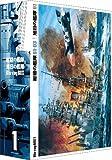 紺碧の艦隊×旭日の艦隊 Blu-ray Box 1[Blu-ray/ブルーレイ]