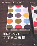 はじめてつくる、すてきな布箱 [単行本(ソフトカバー)] / 鈴木 輝子 (著); PHP研究所 (刊)