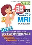 改訂版 超実践マニュアル MRI