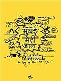Thinkpot Mumbai Meri Jaan - 12 X 18 Poster