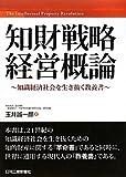 知財戦略経営概論―知識経済社会を生き抜く教養書