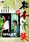 球形の荒野 [DVD]