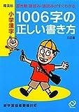 小学漢字 1006字の正しい書き方