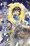 天空の玉座(6): ボニータ・コミックス