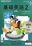 NHKラジオ基礎英語2 CD付き 2015年 06 月号 [雑誌]