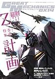 グレートメカニックDX(14) (双葉社MOOK)