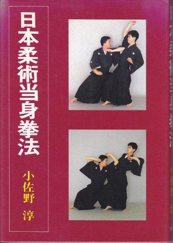 日本柔術当身拳法