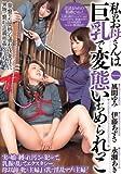 私のお母さんは巨乳で変態いぢめられっこ アンナと花子