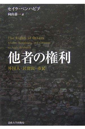 他者の権利