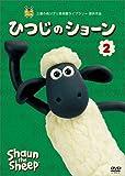 ひつじのショーン 2 [DVD]