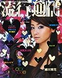 流行通信girl 2007-08AW (2007)