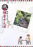 すずちゃんの鎌倉さんぽ―海街diary (フラワーコミックススペシャル) (商品イメージ)