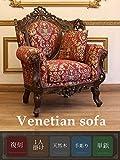 ヴェネチアン イタリアンソファ 1人掛け レッド ダマスク柄 1011-1-5F101